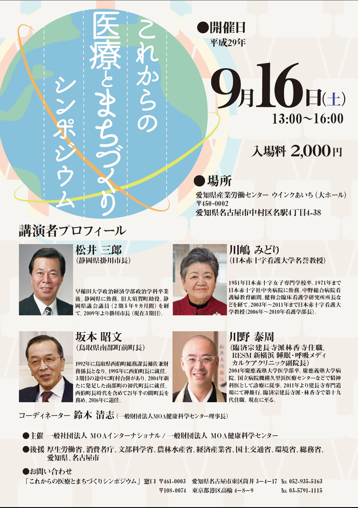 http://mhs.or.jp/blog/assets_c/2017/09/シンポジウム画像-thumb-1210x1719.jpg