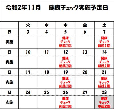 11月スケジュール.jpg
