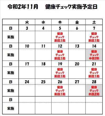 11月スケジュールn.jpg