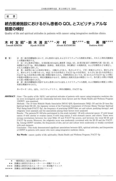 日本統合医学会 木村表紙1.jpg