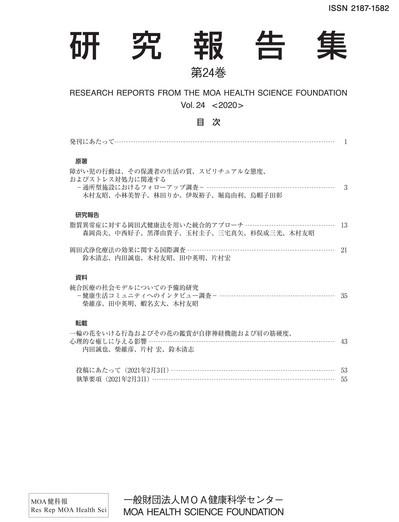 研究報告集_第24巻 目次.jpgのサムネール画像