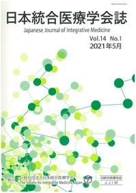 日本統合医療学会誌Voi.14 No.1 2021 .jpg