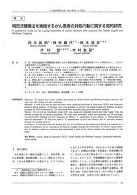 日本統合医療学会誌Voi.14 No.1 2021_2 .jpg