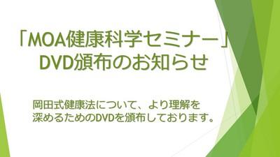 MOA健康科学セミナー表紙」.jpg