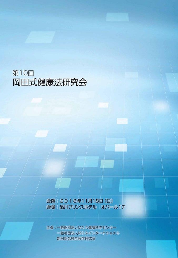 研究会2018表紙.jpg