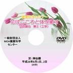 健康科学DVD:花はこころとからだを癒す