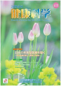 21世紀の健康科学 第50号 2015春
