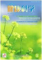 21世紀の健康科学 第41号 2012春