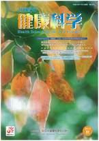21世紀の健康科学 第42号 2012秋
