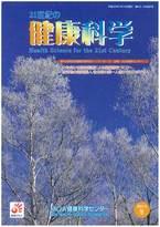 21世紀の健康科学 第43・44合併号 2013冬