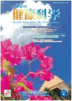 21世紀の健康科学 第45号 2013夏