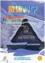 21世紀の健康科学 第46号 2014冬