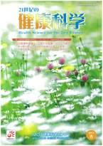 21世紀の健康科学 第47号 2014春