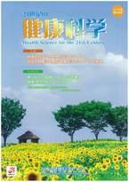 21世紀の健康科学 第48号 2014夏