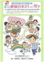 第二次健康日本21って何?