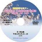 健康科学DVD:脳を元気にする岡田式浄化療法
