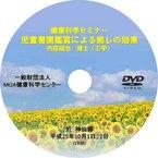 健康科学DVD:児童書画鑑賞による癒しの効果