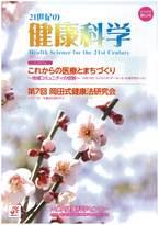 21世紀の健康科学 第52号 2015年冬