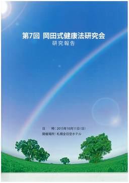 第7回岡田式健康法研究会 研究報告