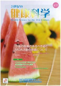 21世紀の健康科学 第53号 2016年夏