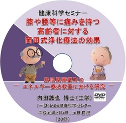 膝や腰等に痛みを持つ高齢者に対する岡田式浄化療法の効果 -鳥取県南部町のエネルギー療法教室における研究-