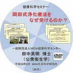 健康科学セミナー:岡田式浄化療法をなぜ受けるのか?