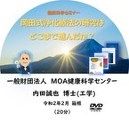 健康科学セミナー:岡田式浄化療法の研究はどこまで進んだか?